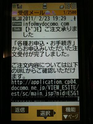 ガラケー転送設定02