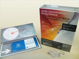 CS3アップグレード+デジハリチケット+オリジナルレターカッター