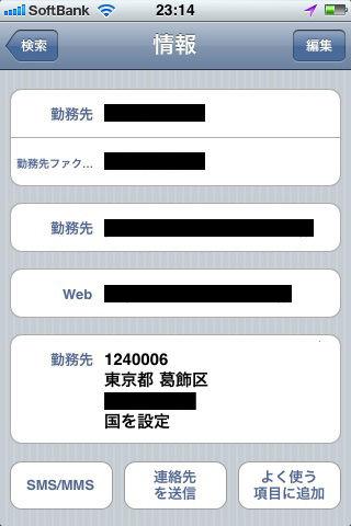 連絡先とマップをリンク01