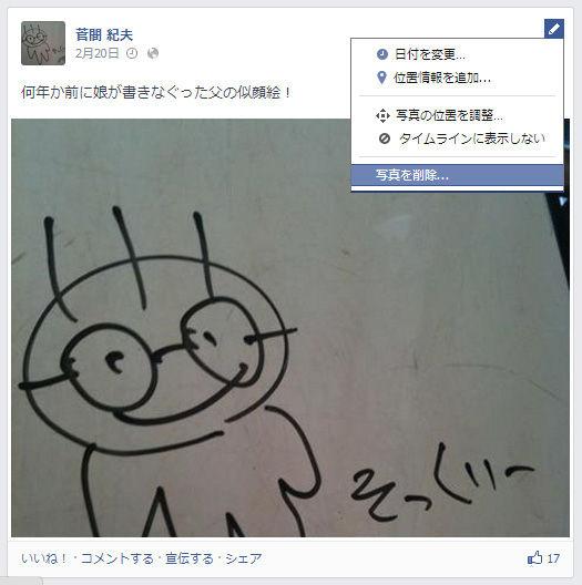 Facebookで記事を書き換える方法00