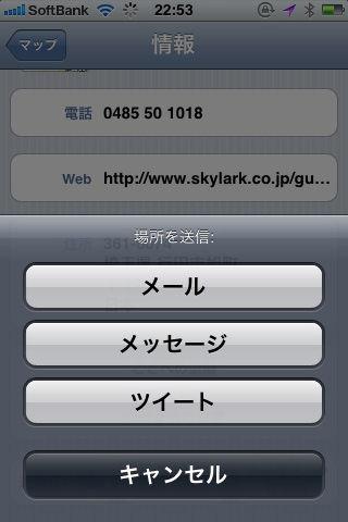 iOS5のTwitter共有マップメニュー