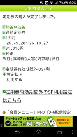 モバイルSuicaで定期券購入イメージ