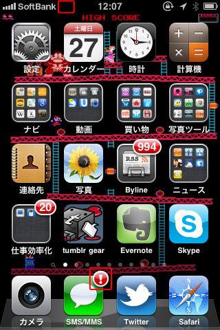 3Gの使えなくなったiPhone