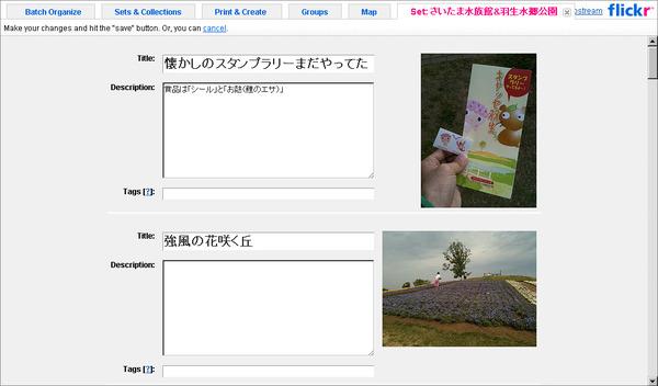 Flickrでまとめて修正03