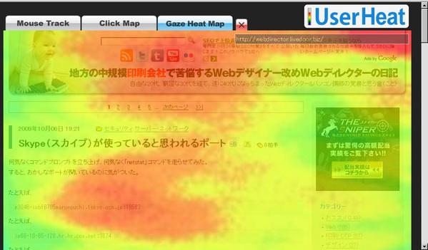 ユーザーヒート-Gaze Heat Map