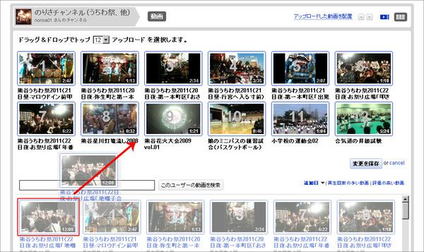 YouTubeチャンネルカスタマイズ04