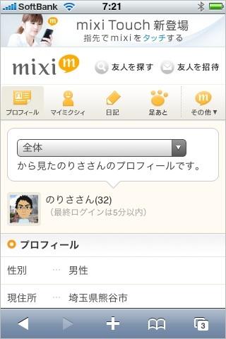 mixiスマートフォン版プロフィール