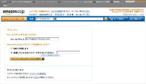 Amazon注文履歴03
