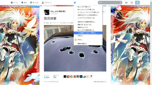 ツイッターのデマ画像を見抜く方法02