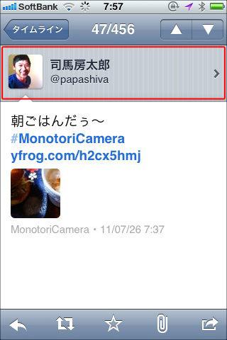 TwitterforiPhoneでDM1-2