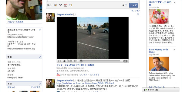 Youtube→Facebook連携06