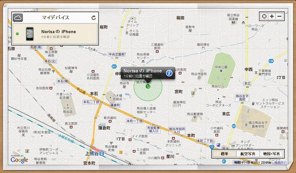 iCloudでiPhoneを探す07