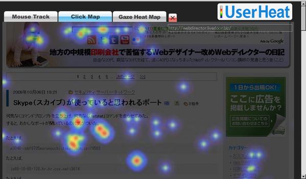 ユーザーヒート-Click Map