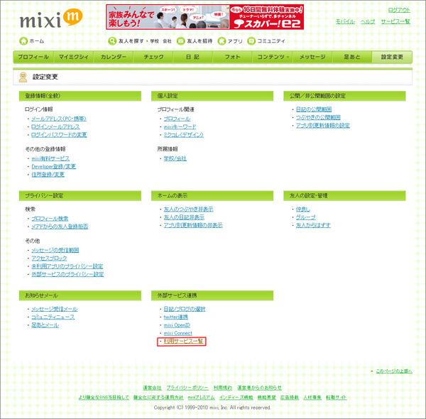 mixiで外部サービスを削除02