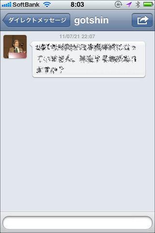 TwitterforiPhoneでDM2-2'
