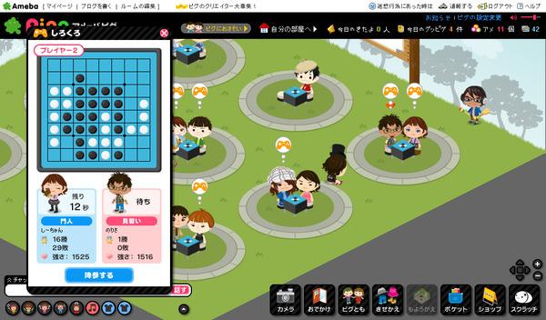 アメピグ-対戦ゲーム