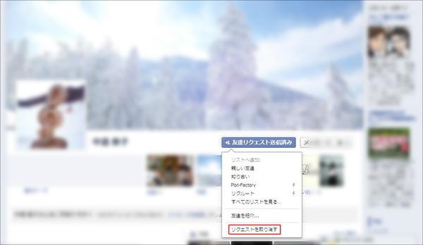 Facebookで友達リクエストを取り消す方法