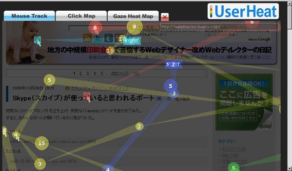 ユーザーヒート-Mouse Track