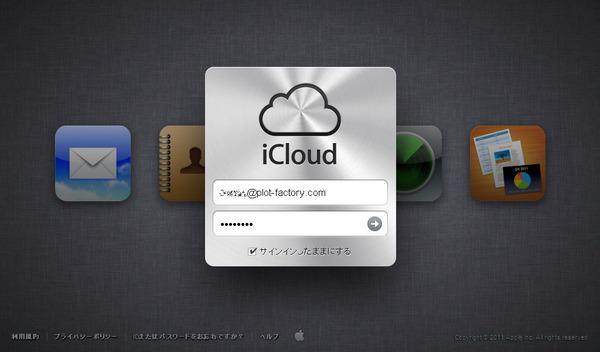 iCloudでiPhoneを探す02