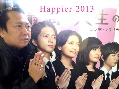 2013_happierSM
