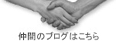 nakama_whモノクロ2170