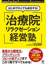 201701花谷先生新刊本