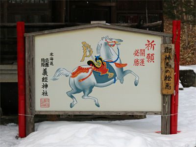 義経神社-(5)