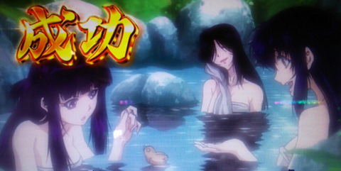 バジリスク3温泉