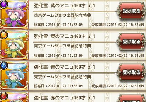 花騎士シリアルナンバープレゼント3