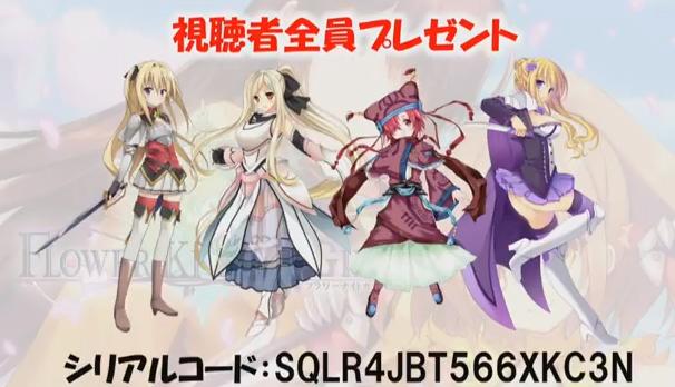 花騎士の世界 プレゼントコード