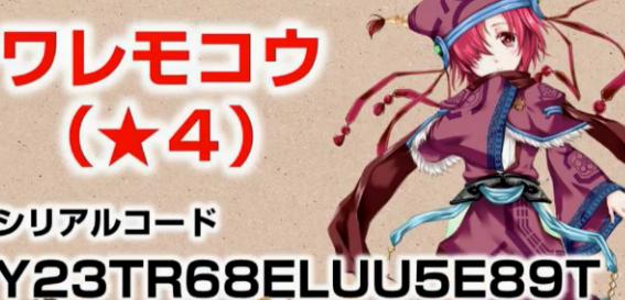 花騎士シリアルコード