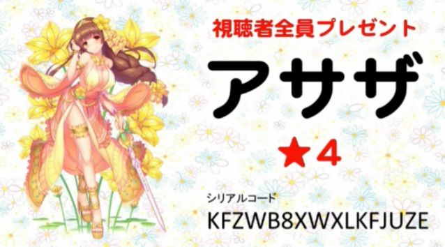 花騎士プレゼントコード