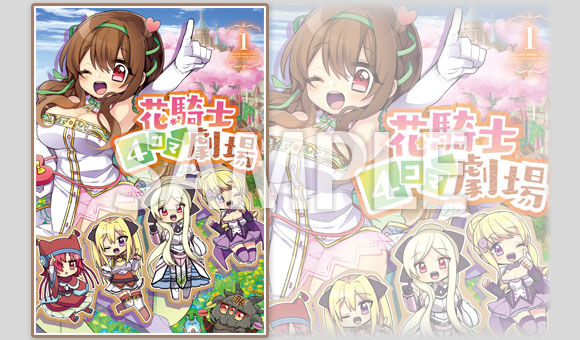 花騎士4コマ漫画