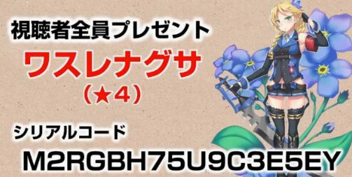 花騎士の世界 シリアルコード