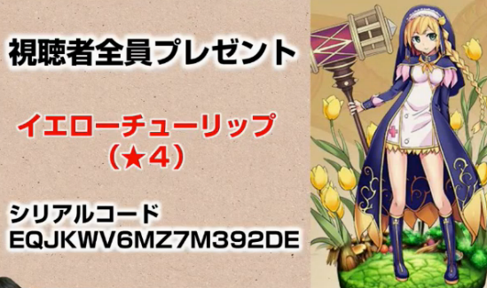 花騎士の世界 プレゼンントコード