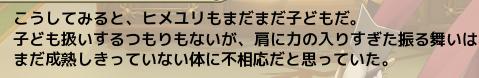 EP花騎士百合とユリ7