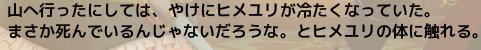 EP花騎士百合とユリ3