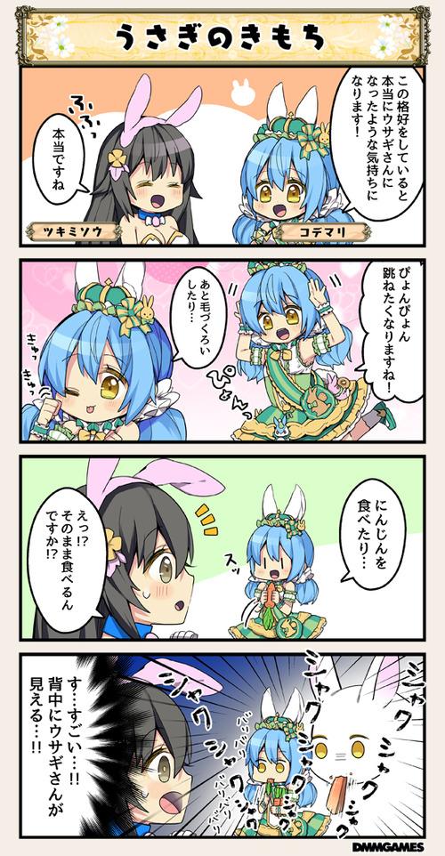 フラワーナイトガール漫画92話