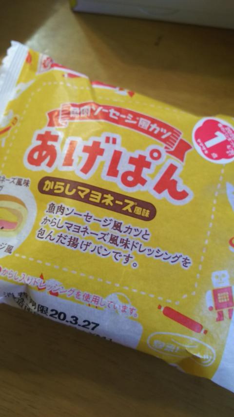 ヤマザキあげぱん 昭和のハンバーガー