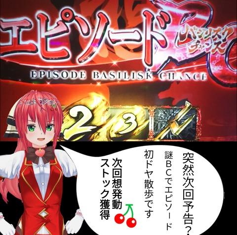 豚姫キズナ バジリスク絆2エピソードBC
