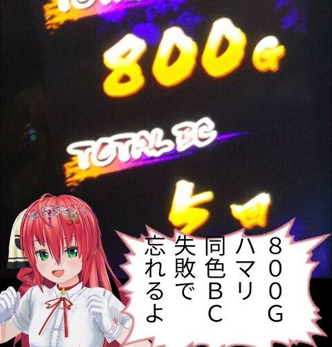 絆 2 縦 回転 SLOTバジリスク~甲賀忍法帖~絆2(パチスロ)テーブル・シナリオ・天...