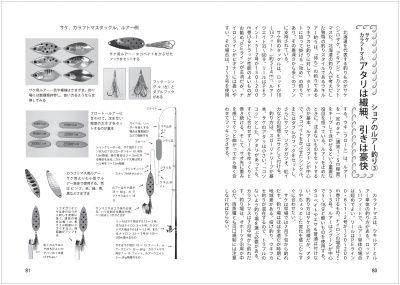 umizuri_080-081_lure_sake_karafutomasu