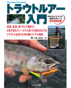 trout%20lure_cover