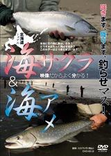 DVD-umisakura-ame