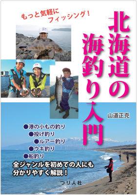 umizuri_001_hyoushi_tobira