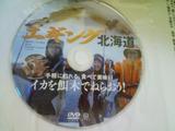 DVDアップ