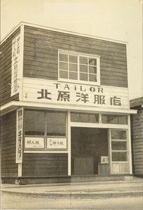 創業当時北原洋服店