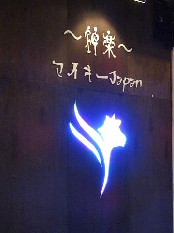 神楽 マイキー japan