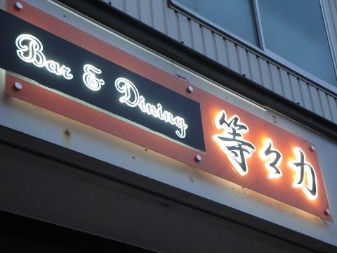 留萌市 Bar&Dining等々力