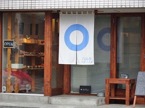 札幌市 huluta(ハルタ)
